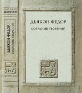 Собрание творений - Дьякон Федор