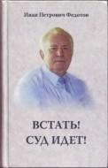 Встать - Суд идет - Иван Федотов