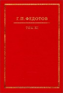 Георгий Федотов - Русская религиозность - Средние века