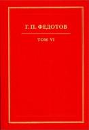 Федотов Георгий - Собрание сочинений - Т. 6 - Статьи из журналов