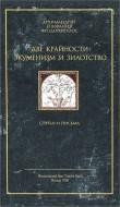 Архимандрит Епифаний Феодоропулос - Две крайности: Экуменизм и зилотство - Статьи и  письма