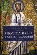 Феоктистов Генадий - Апостол Павел в свете Посланий