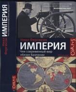 Ниал Фергюсон – Империя: чем современный мир обязан Британии