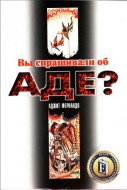 Аджит Фернандо - Вы спрашивали об аде