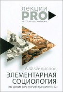 Филиппов Александр - Элементарная социология - Введение в историю дисциплины