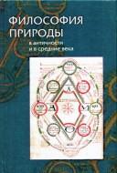 Философия природы в античности и в средние века