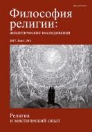 Философия религии - аналитические исследования