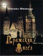 Михаил Финкель - Пражский ангел: мистический роман
