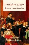 Краткий катехизис Вестминстерской Ассамблеи в виде вопросов и ответов в двух частях