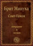 Фишерман – Радаф – Книга Брит Минуха – Союз Покоя