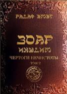 Аврам Давид Фишерман - Радаф - Зоар - Чертоги нечистоты - Том 2