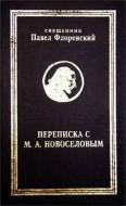 священник Павел Александрович Флоренский - Переписка с М. А. Новоселовым