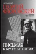 Протоиерей Георгий Флоровский - Письма к брату Антонию