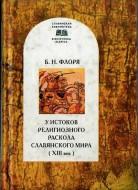 Флоря - У истоков религиозного раскола славянского мира (XIII в.)