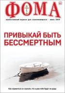 Фома – Журнал – 2019-06