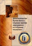 Фома Аквинский. Доказательства бытия Бога в «Сумме против язычников» и «Сумме теологии»