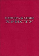 Фома Кемпийский - О подражании Христу