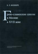 Борис Фонкич - Греко-славянские школы в Москве в XVII веке