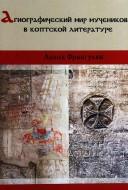 Франгулян Лилия - Агиографический мир мучеников в коптской литературе