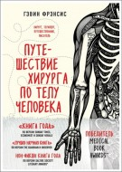 Гэвин Фрэнсис - Путешествие хирурга по телу человека