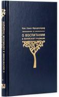 Фридлендер - О воспитании в еврейской традиции