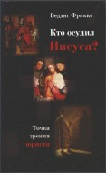 Веддиг Фрикке - Кто осудил Иисуса? - Точка зрения юриста