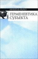 Мишель Фуко - Герменевтика субъекта - Курс лекций, прочитанных в Коллеж дс Франс в 1981—1982 учебном году