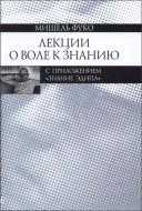 Мишель Фуко - Лекции о Воле к знанию с приложением «Знание Эдипа»: Курс лекций, прочитанных в Коллеж де Франс в 1970—1971 учебном году
