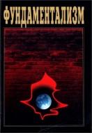 Фундаментализм. Статьи