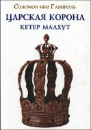 Соломон ибн Габироль - Царская Корона - Кетер Малхут