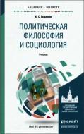 Камалудин Гаджиев - Политическая философия и социология