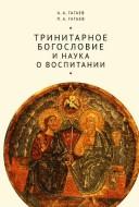 ндрей Гагаев, Павел Гагаев - Тринитарное богословие и наука о воспитании