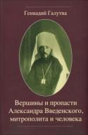 Галутва Генадий - Вершины и пропасти Александра Введенского, митрополита и человека