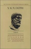 Гатри - История греческой философии в 6 т. Т. II