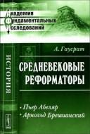 Гаусрат Адольф - Средневековые реформаторы - в 2-х книгах