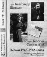 Александр Шмеман - Георгий Флоровский - Письма 1947-1955 годов