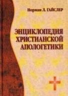 Норман Гайслер - Энциклопедия христианской апологетики
