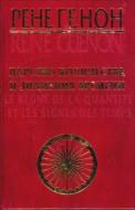 Рене Генон - Царство количества и знамения времени - Le regne de la quantite et les signes des temps