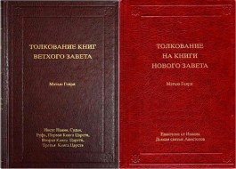 Мэтью Генри - Библия - Комментарий - BibleQuote