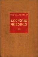 Генрих Латвийский - Хроника Ливонии