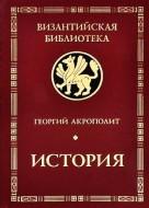 Георгий Акрополит - История