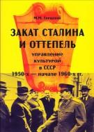 Михаил Гершзон - Закат Сталина и Оттепель: управление культурой в СССР