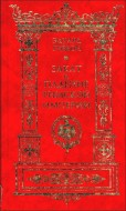 Гиббон - Закат и падение Римской империи - Том 1-2