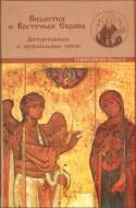 Византия и Восточная Европа - Литургические и музыкальные связи - Гимнология - Выпуск 4