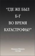 Менахем-Михаэль Гитик - Где же был Бог во время Катастрофы? - Историко-философское исследование