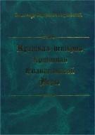 Глуховский Владимир - Краткая история христиан евангельской веры