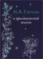 Николай Васильевич Гоголь - О христианской жизни