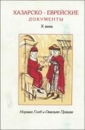 Норман Голб - Омельян Прицак - Хазарско-еврейские документы X века