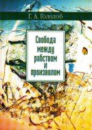 Геннадий Гололоб - Свобода между рабством и произволом