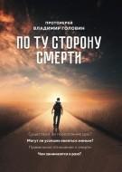 Протоиерей Владимир Головин - По ту сторону смерти. Ответы на вопросы
